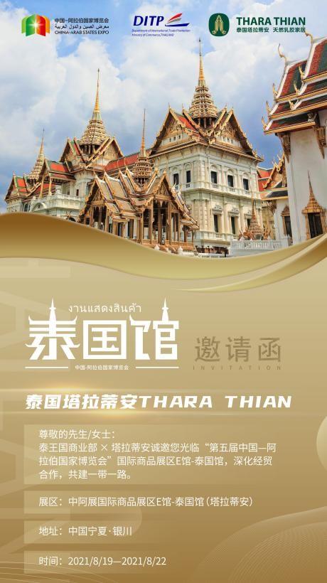 赢咖3平台资讯  第五届中阿博览会:塔拉蒂安亮相泰国馆