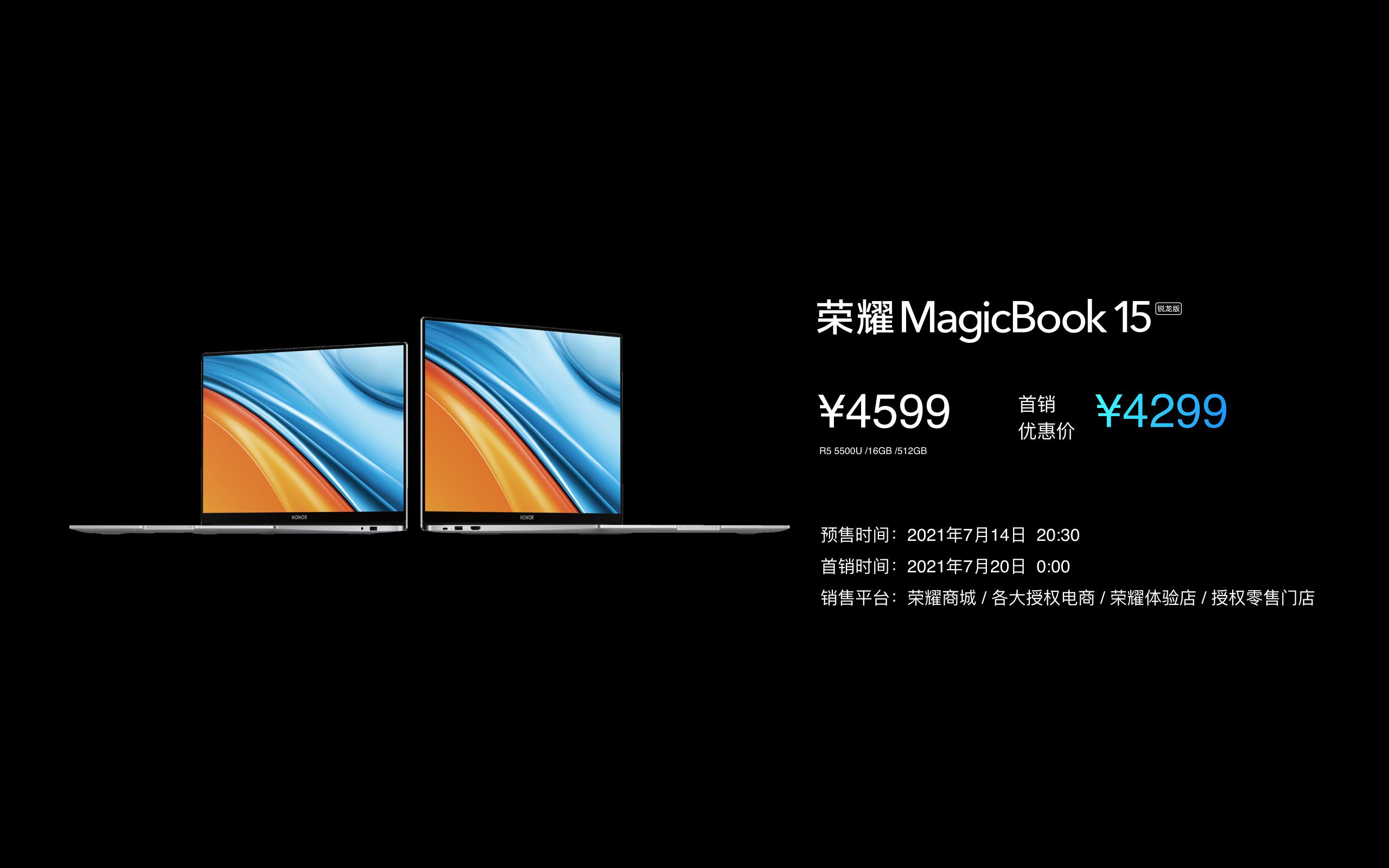 荣耀MagicBook 14/15锐龙版2021款怎么样?收获媒体用户一致好评