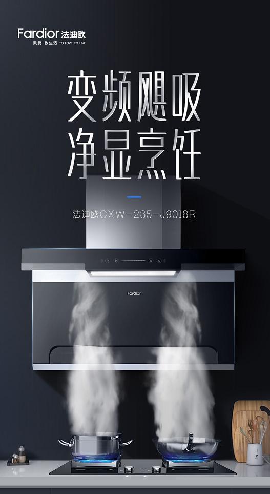 品质厨电全面契合新消费需求,法迪欧引领潮流所向