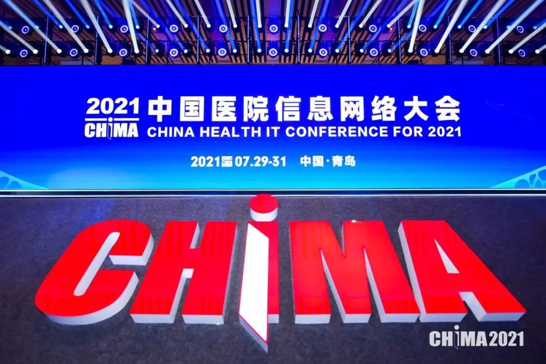 中国医院信息网络大会圆满收官 医疗信息化产业迎来黄金发展期