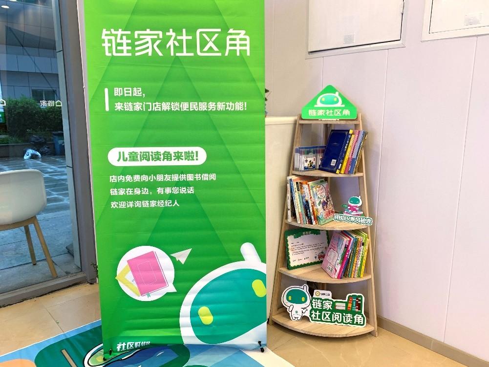 """数百家链家门店设置""""社区角"""" 服务居民日常生活需求"""