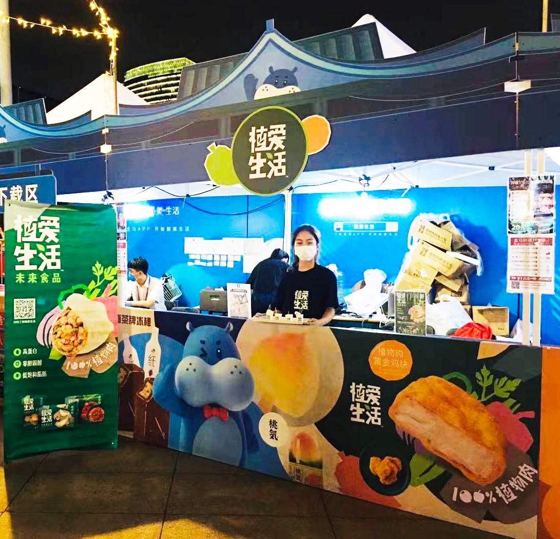 """植爱生活x盒马鲜生,""""味蕾在唱歌""""唱响仲夏""""杭州奇妙夜"""""""