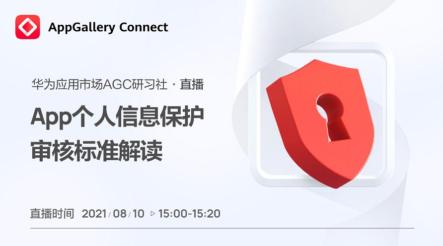 华为应用市场AGC研习社直播:App个人信息安全保护审核标准解读