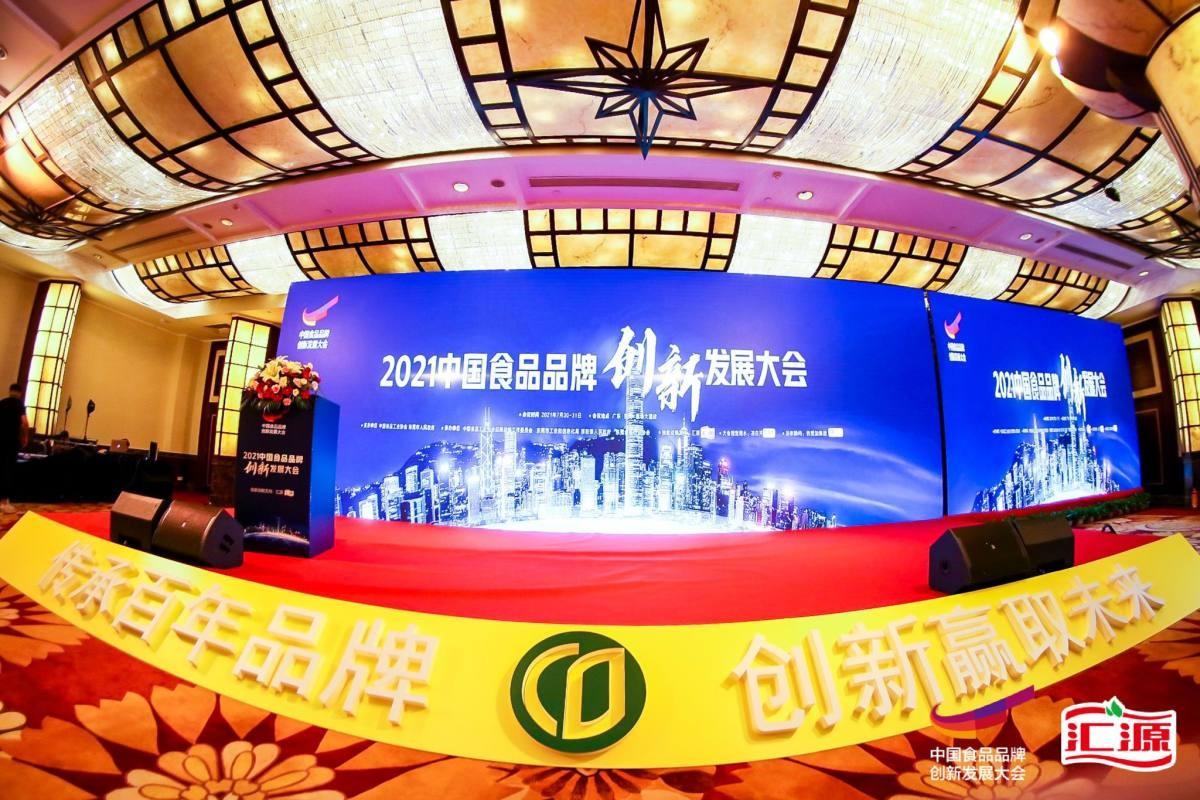 汇源独家战略支持2021中国食品品牌创新发展大会