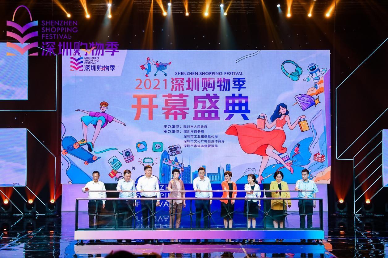 021深圳购物季线上启动