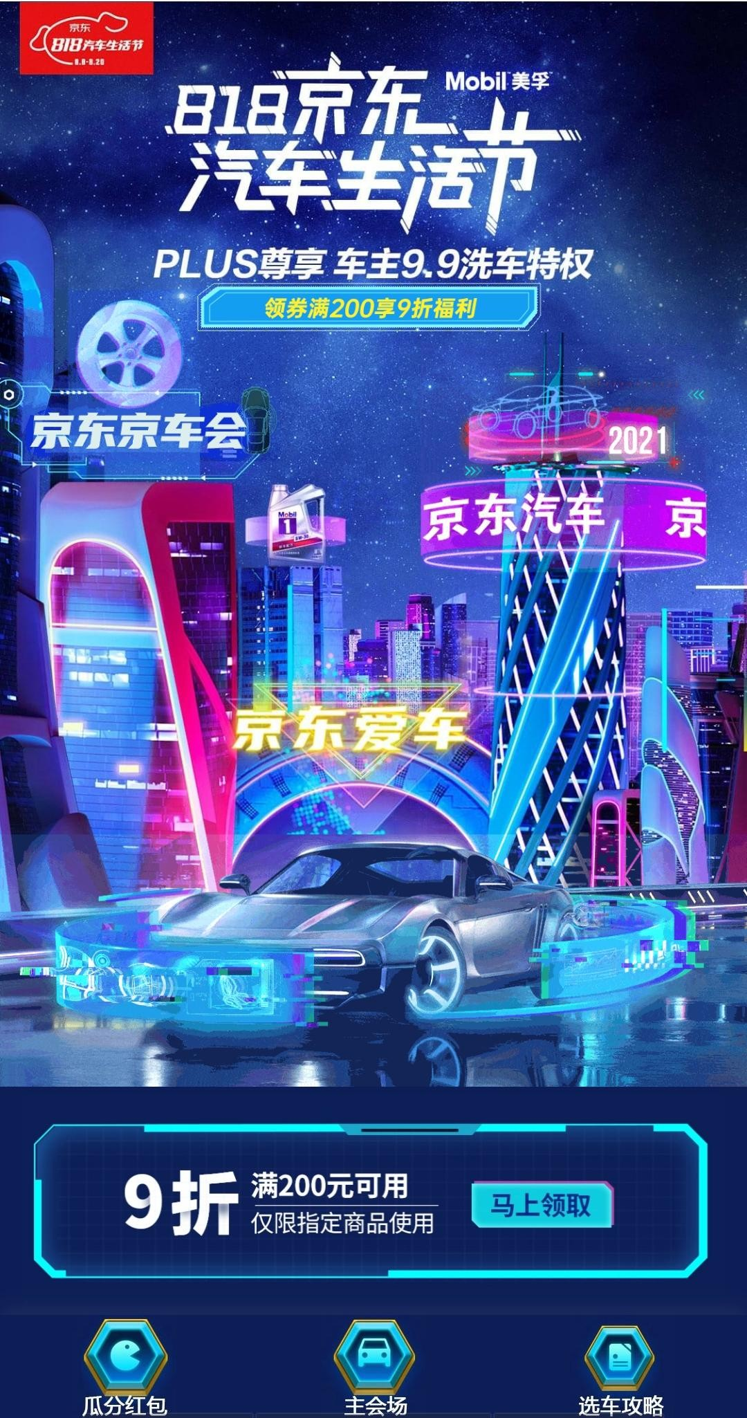 全链条产品覆盖 首届818京东汽车生活节打造车圈消费嘉年华
