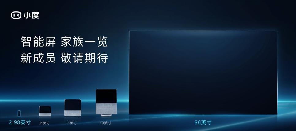 小度智能屏家族又添新成员,或为86英寸巨屏电视?