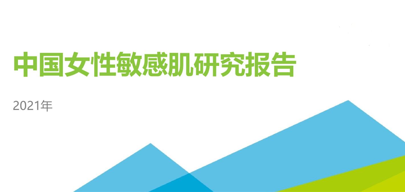 2021 中国女性敏感肌研究报告(附指导建议)