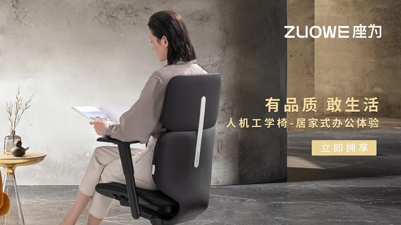 ZUOWE座为Inspire人机工学椅,居家式办公新神器插图