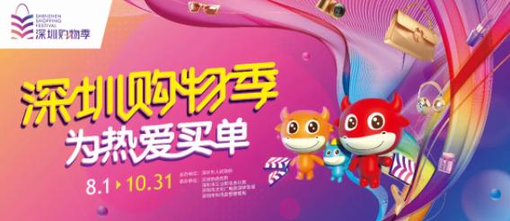 深圳直播电商节 2021深圳购物季长安马自达分会场酣畅来袭!