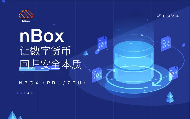 nBox,讓數字貨幣回歸安全本質