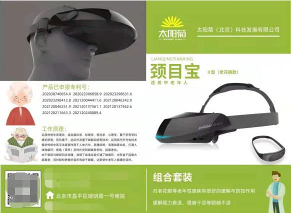 """太阳菊科技:视力防控好助手""""颈目宝""""通过激发自愈力,开启儿童青少年视力健康管理的新""""视""""界"""