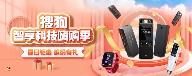 搜狗智享科技嗨购季全新升级,智能录音笔最低298元起