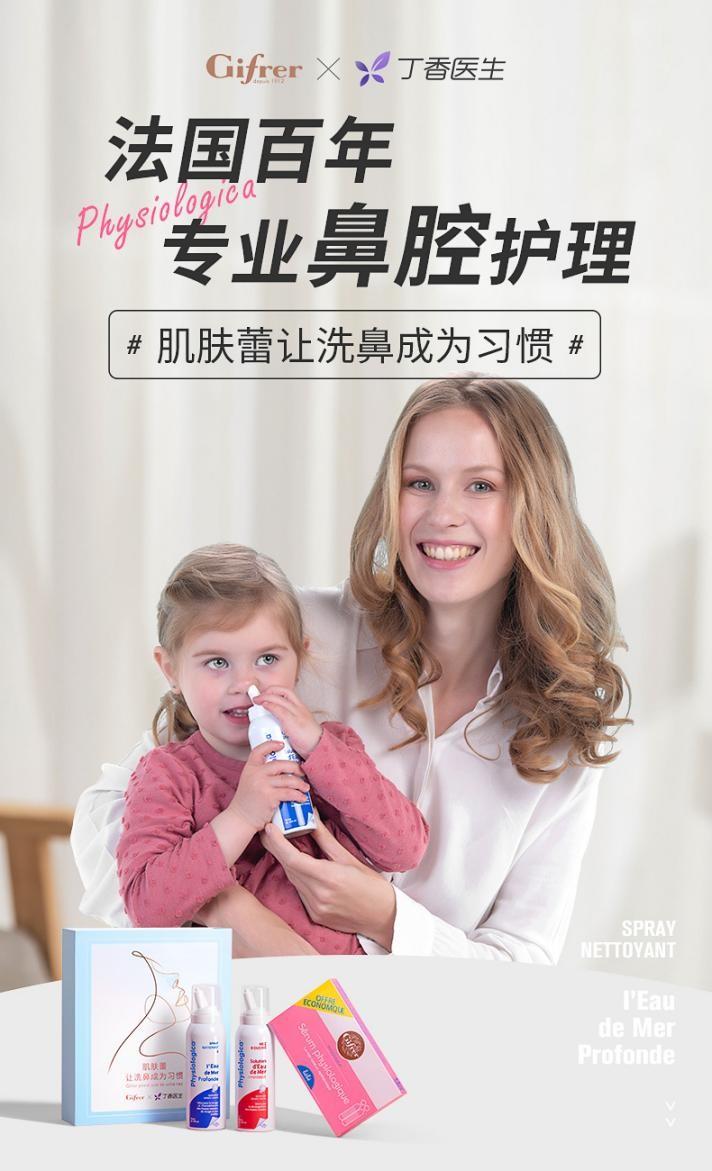 强强联合!法国Gifrer肌肤蕾x丁香医生联名礼盒《让洗鼻成为习惯》首发上线