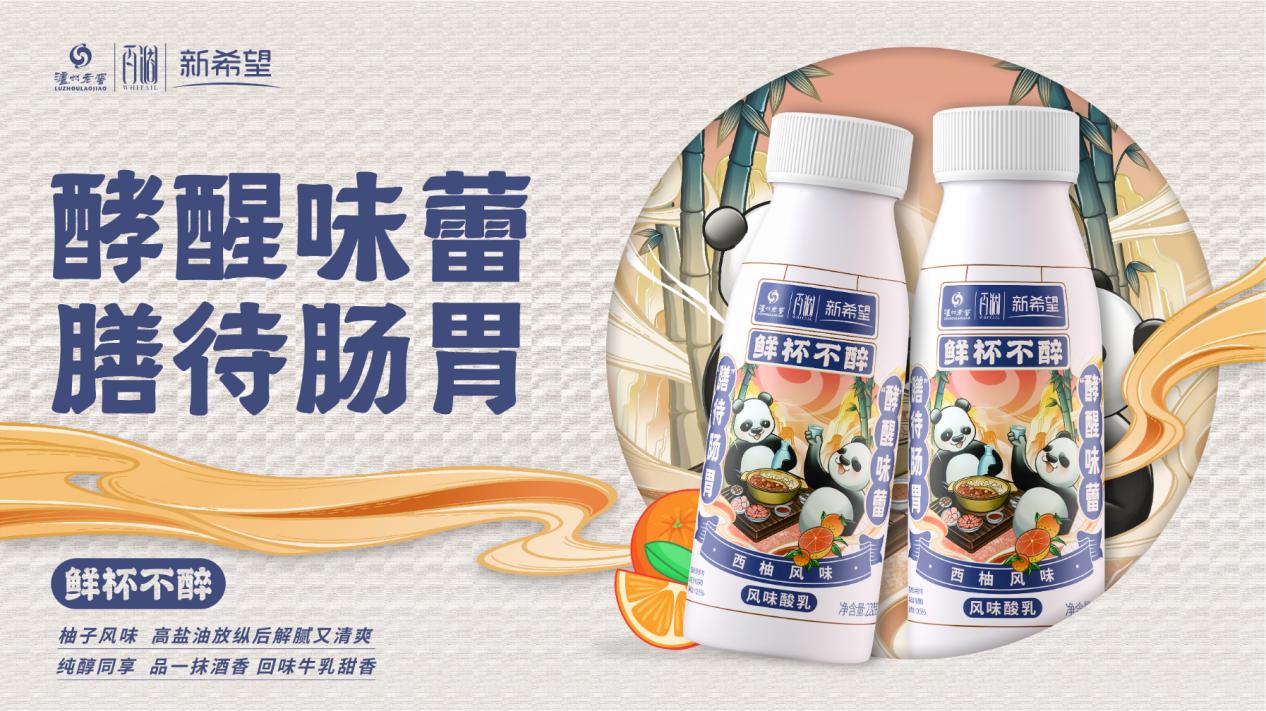 """新希望华西携泸州老窖共创新品,带头掀起""""低酒精度""""酸奶热潮"""
