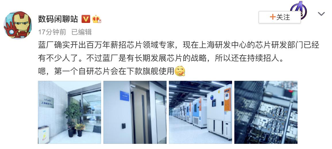 vivo芯片研发总部落户上海 X70系列或搭载第一款自研芯片
