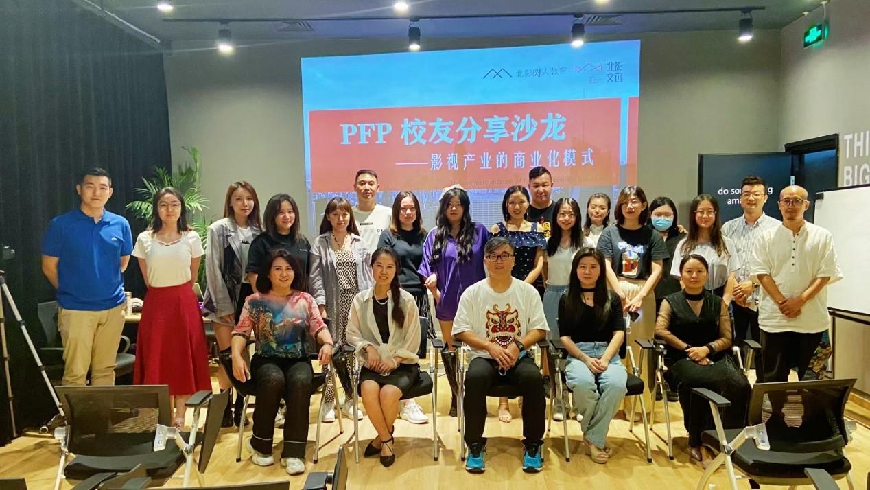 张志鹏先生受邀参加PFP校友分享沙龙,深入探讨影视产业的商业化模式