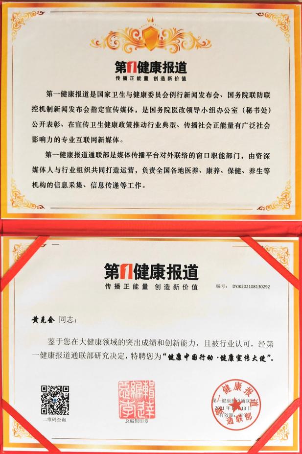 上海格丽特董事长黄克会被特聘为:健康中国行动·健康宣传大使