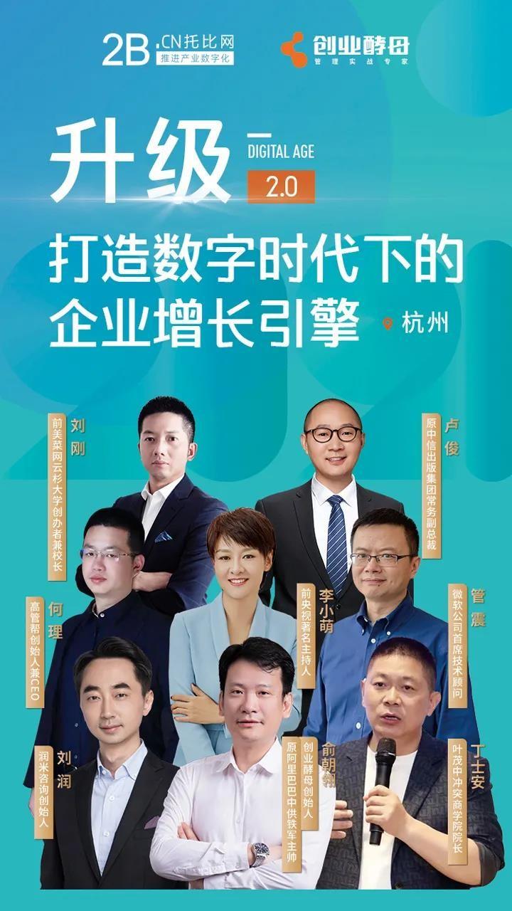 """俞朝翎、刘润领衔,第二期""""B端创始人精品课程""""来了!"""