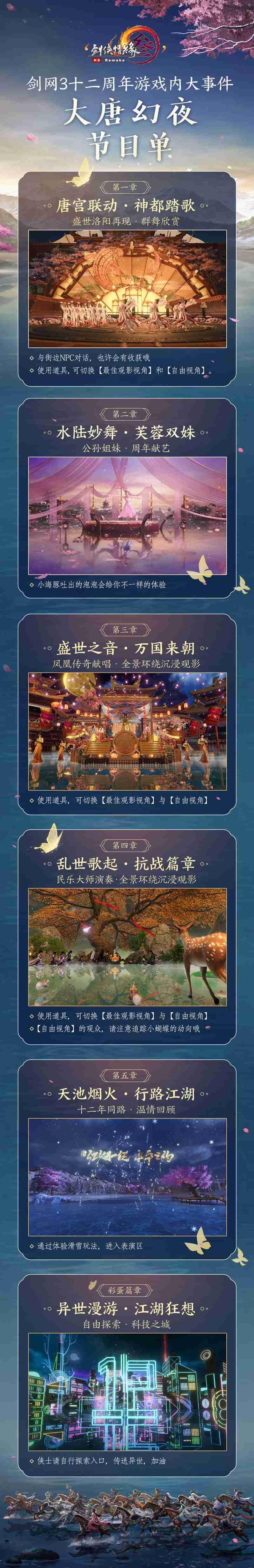 图3:大唐幻夜节目单.jpg