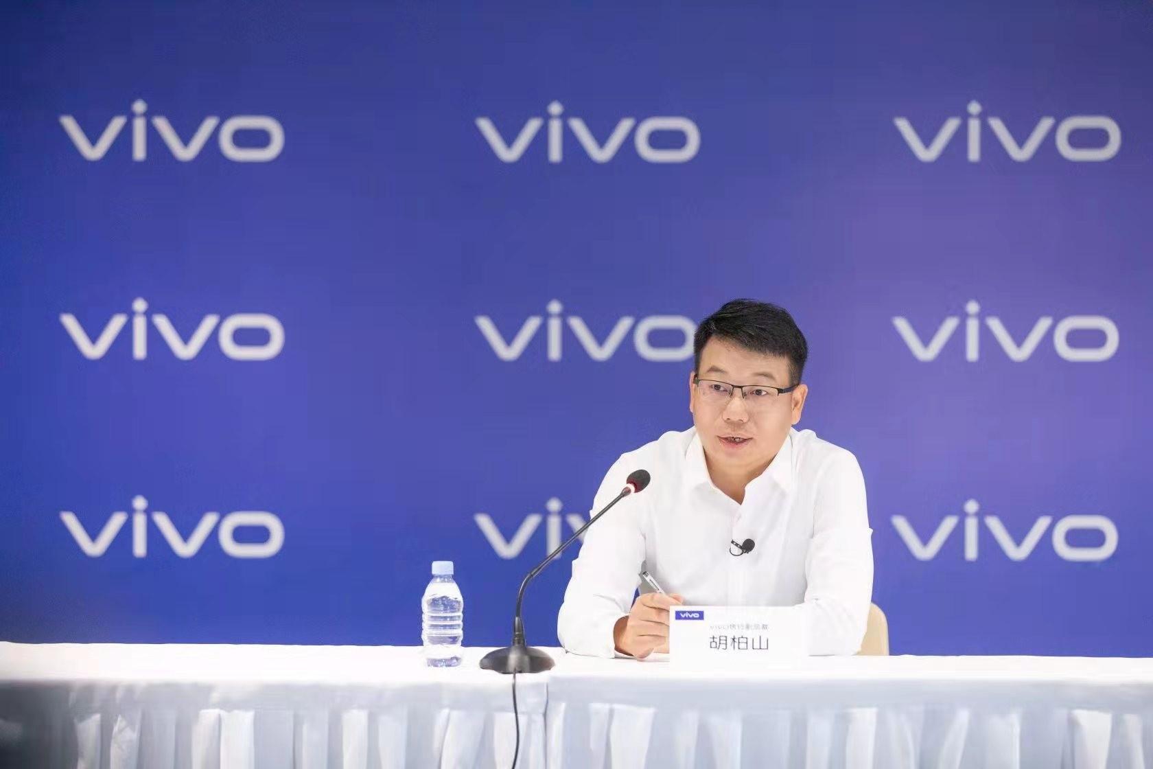 vivo执行副总裁胡柏山:V1是自研影像芯片,将由X70系列首发