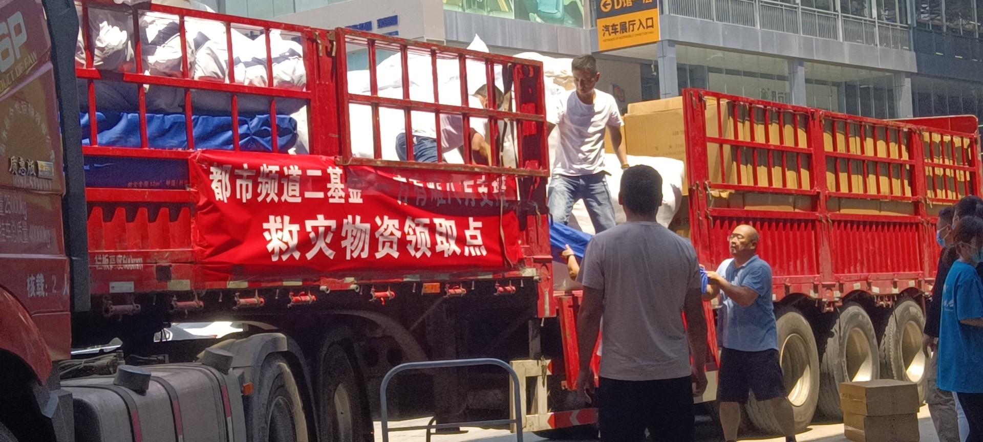 风「豫」同舟,唐笑为河南灾区捐赠100万急需物资