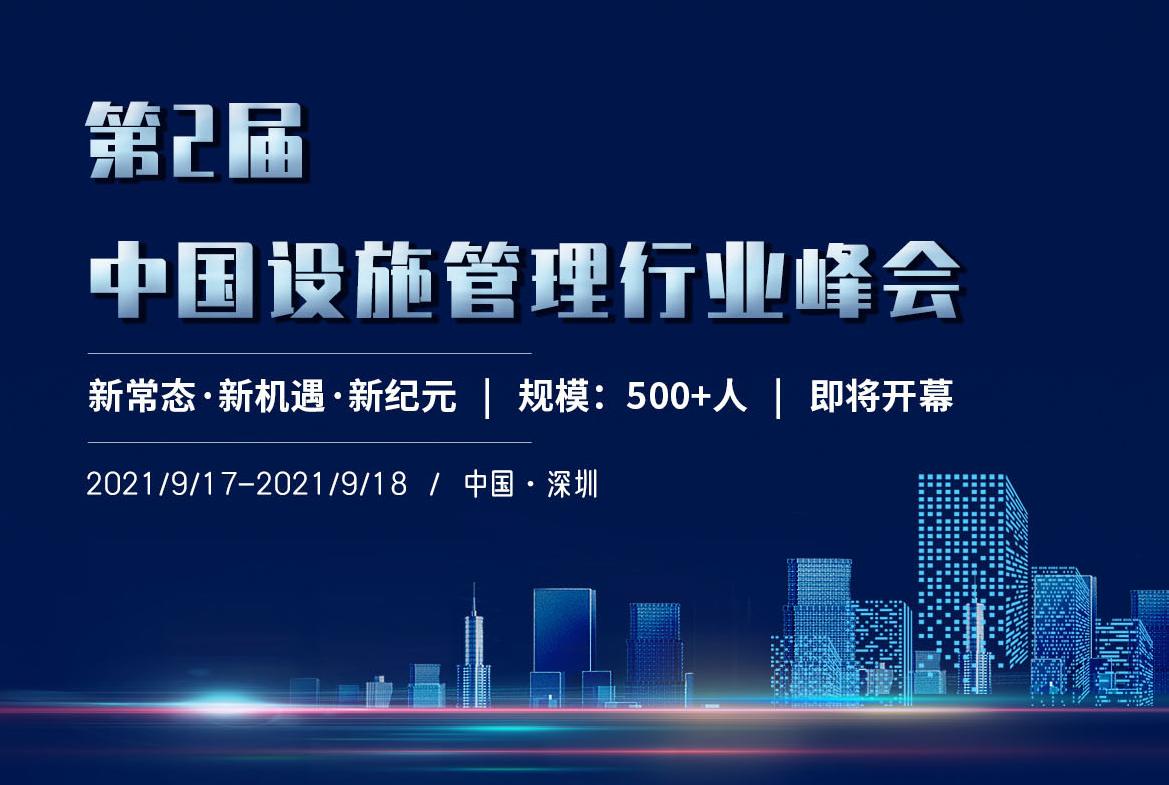 第二屆中國設施管理行業峰會于9月17-18日在深圳舉辦