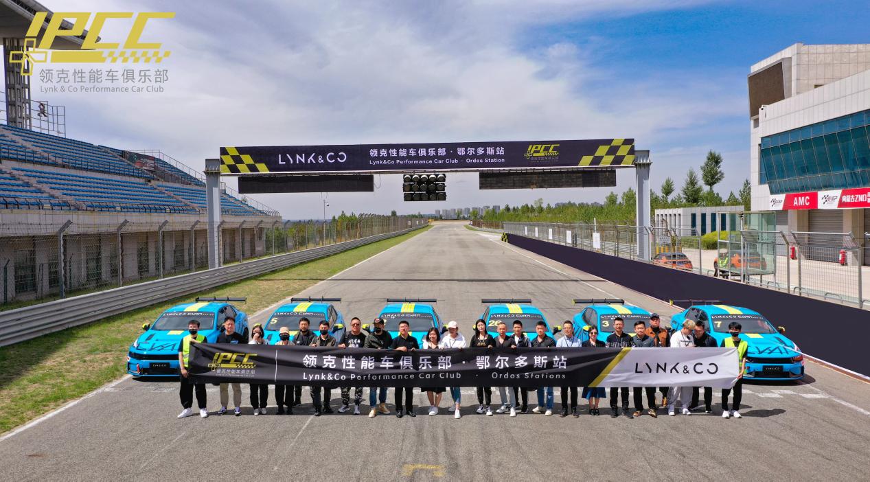 领克性能车俱乐部首场赛道体验日 车迷体验式盛会