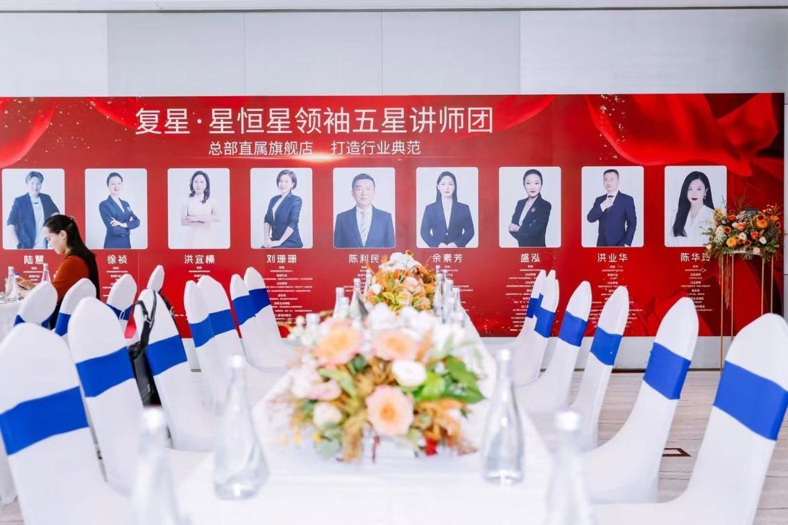 """星恒星领袖,启航上海滩——上海""""星领袖""""创始团队启航酒会成功举办"""