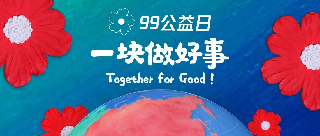 99公益日新增主题日 腾讯集团全业务参与打造新里程碑