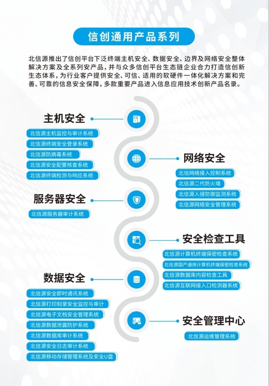 北信源将在信创网安领域持续发力