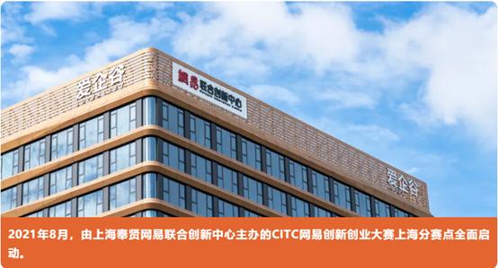 报名 | 2021CITC网易创新创业大赛上海分赛点全面启动