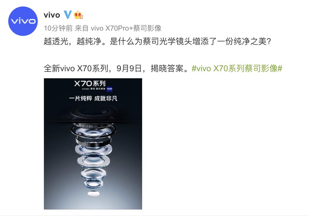 精挑细选只为一片纯粹 X70系列或搭载全新玻璃镜片