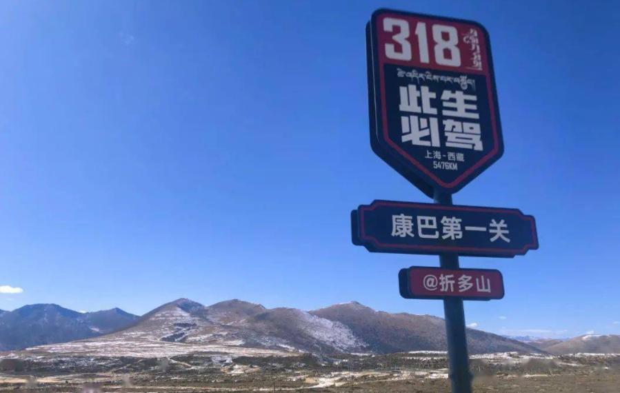 行走无疆,哈弗H9-2022款开启横贯318进藏之旅