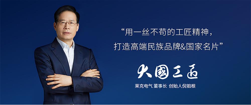 《环球时报》对话倪祖根:企业发展要内外兼修,创业者应以身作则
