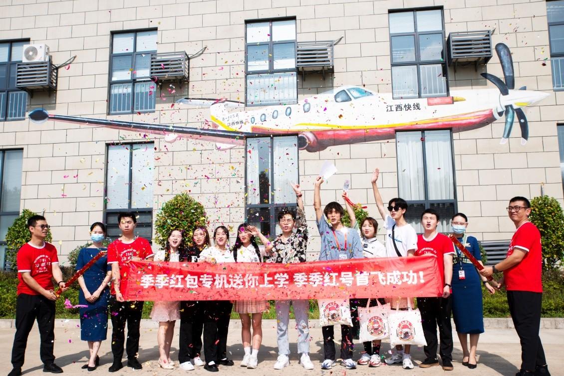 助力江西大学生安全返校,季季红火锅包专机帮他们上学!