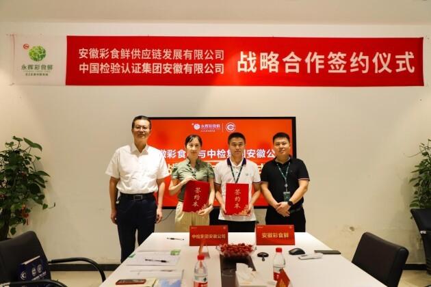 彩食鲜农业合作基地获中国良好农业规范GAP一级认证,树立高标