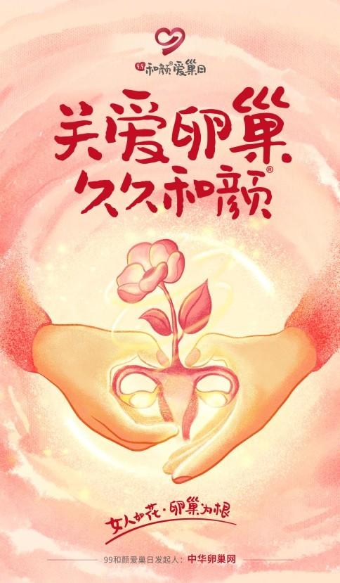 99和颜爱巢日 湖北省妇幼保健金志春医生:三胎时代,高龄女性如何怀得上、保得住、生得好?