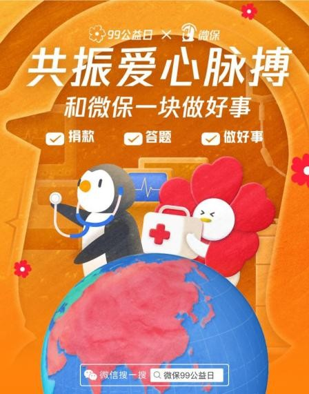 腾讯微保加入99公益日主题日,关注生命救助,鼓励人人参与