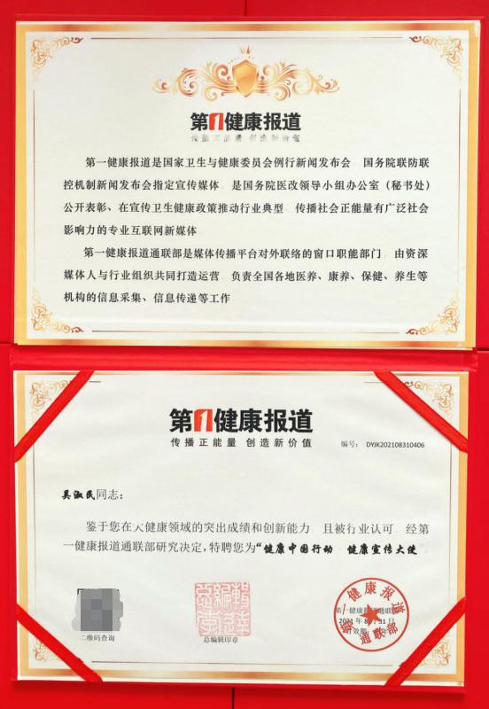 当代创新中医专家国医吴淑民被特聘为:健康中国行动·健康宣传大使