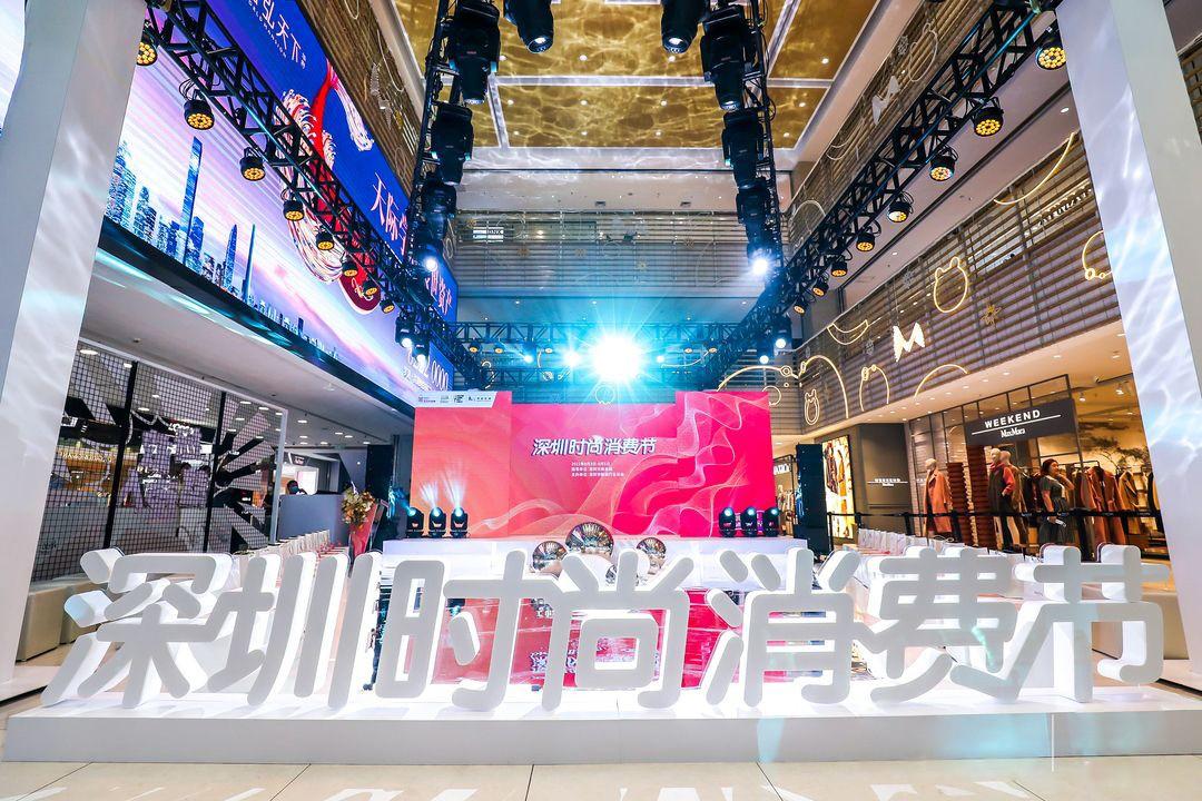 """看秀、街拍、打卡、购物…""""深圳时尚消费节""""启动,深圳购物季再掀新热潮"""