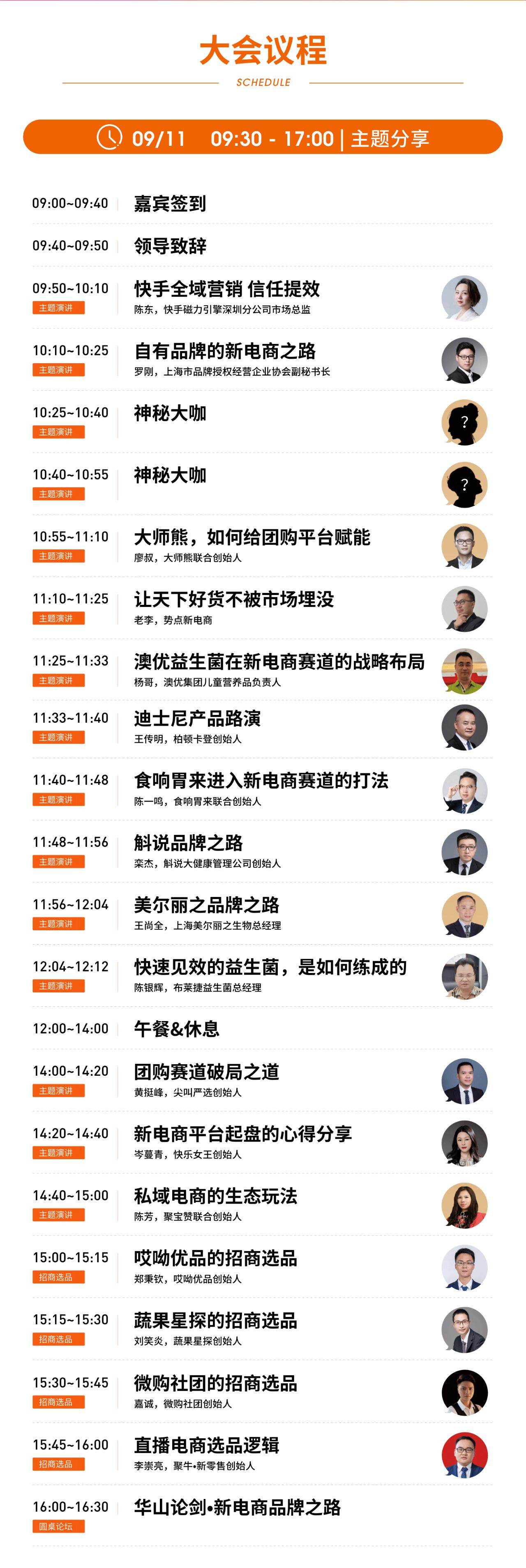 新电商头部平台大咖齐聚,深圳自有品牌展暨新电商风向标大会深圳见