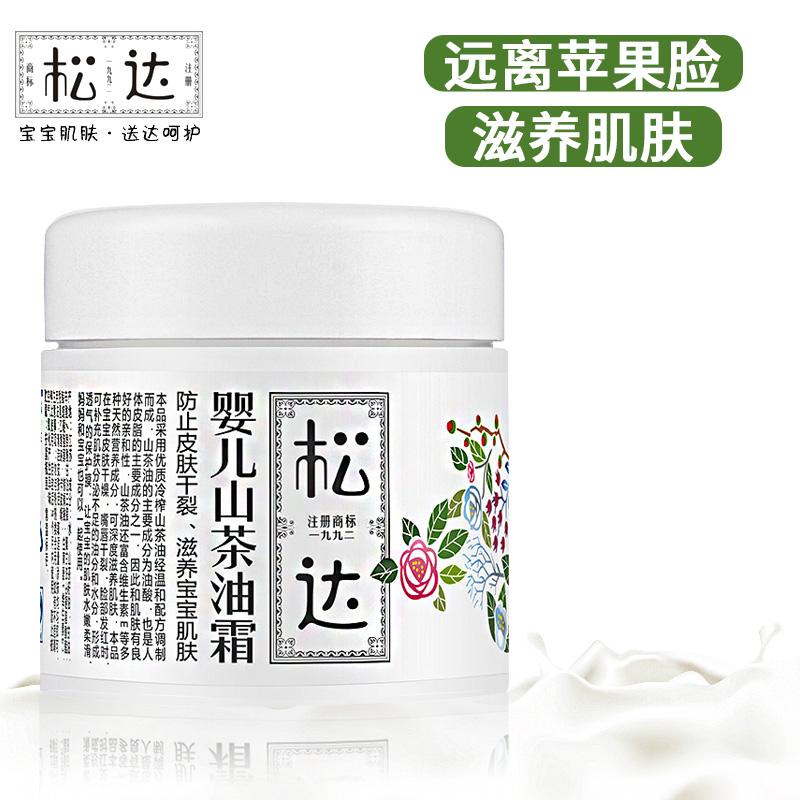 预防及改善宝宝湿疹缓解干燥长效保湿优选松达婴儿山茶油霜