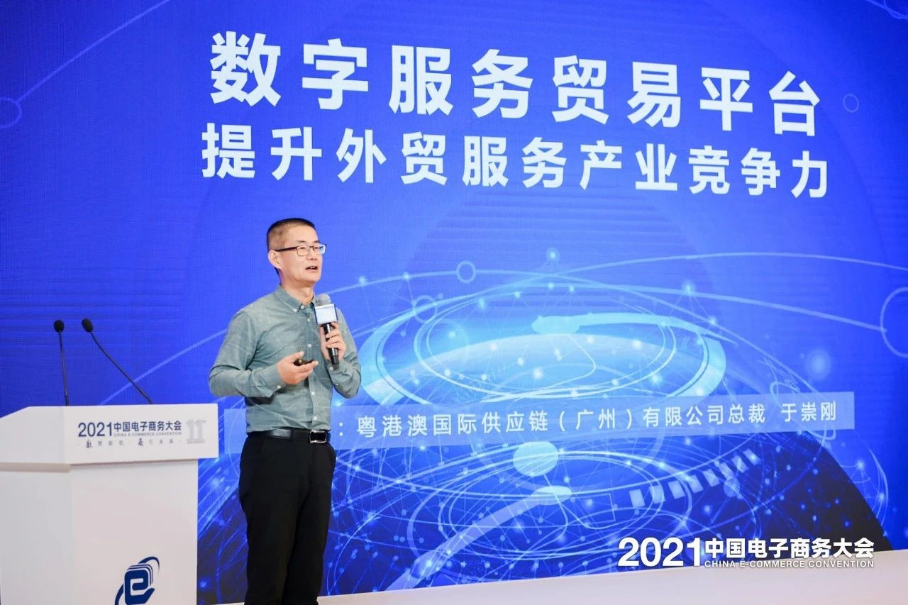 DSTP出席2021中国电子商务大会 分享数字服务贸易新模式