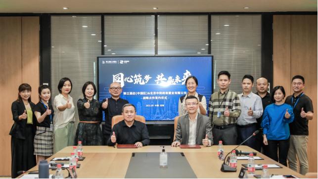 锦江酒店(中国区)与北京中阳政和战略合作签约仪式圆满举行