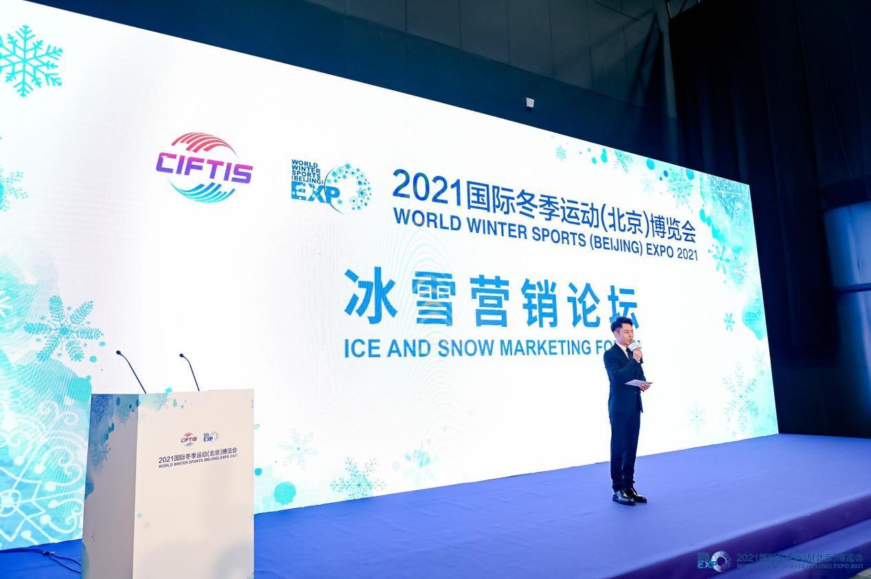 分享营销智慧 见证品牌力量 2021冰雪营销论坛助力冰雪产业发展