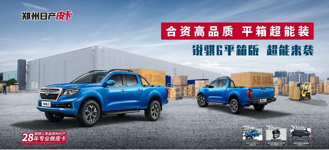 平箱自动挡高品质超能装 郑州日产锐骐6平箱版上市