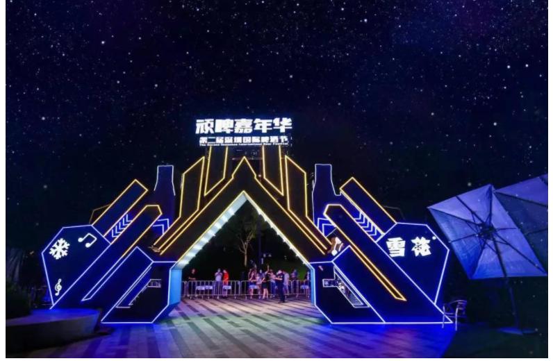 """第二届深圳国际啤酒节开幕,超级摩天轮下的""""顽啤嘉年华""""开启全城欢乐!"""