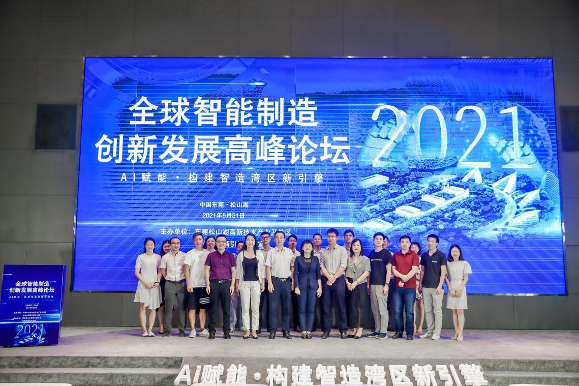會后報道 | 2021全球智能制造創新發展高峰論壇圓滿落幕