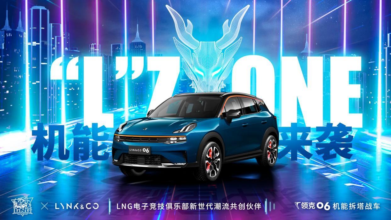 销量突破5.4万,领克06上市一周年成为Z世代领潮实力之选-第5张图片-汽车笔记网